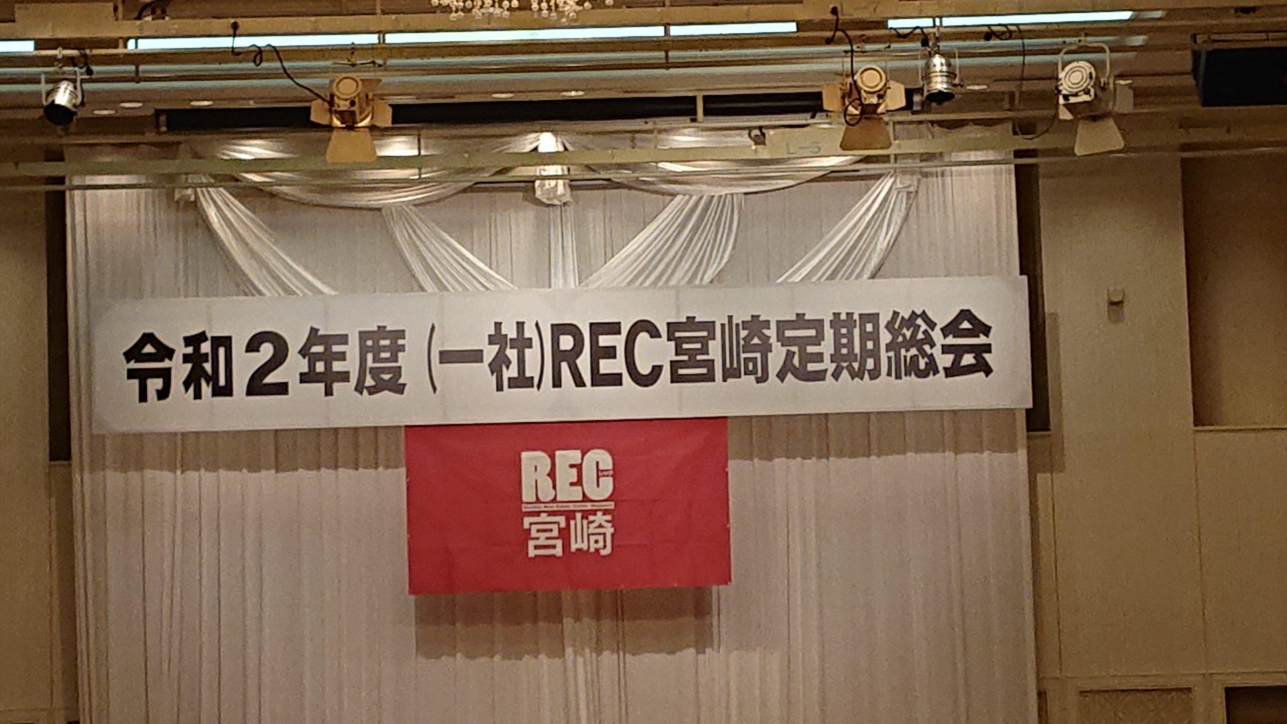 本日は、REC宮崎第30回定期総会でした!!